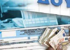 Νέα ρύθμιση – εξπρές για τα χρέη προς την εφορία – Θα ισχύσει για λίγους μήνες – Ποιους αφορά