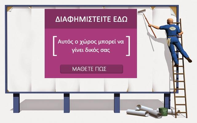 Διαφημιστείτε στο Kimiforum.gr